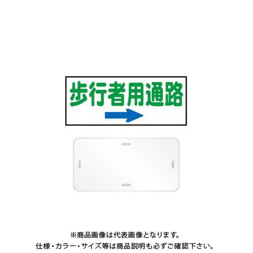 【直送品】安全興業 コーンプレートサイン 「歩行者用通路(→)」 横型 白色 ワッカ付 (20入) CPS-4