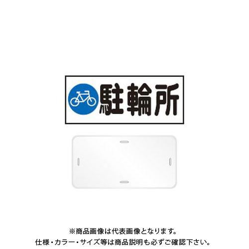 【直送品】安全興業 コーンプレートサイン 「駐輪所」 横型 白色 ワッカ付 (20入) CPS-5