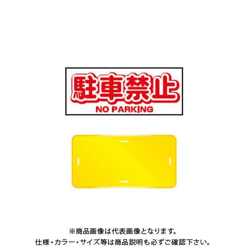 【直送品】安全興業 コーンプレートサイン 「駐車禁止」 横型 黄色 ワッカ付 (20入) CPS-1