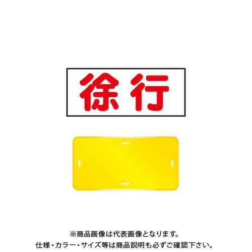 【直送品】安全興業 コーンプレートサイン 「徐行」 横型 黄色 ワッカ付 (20入) CPS-3