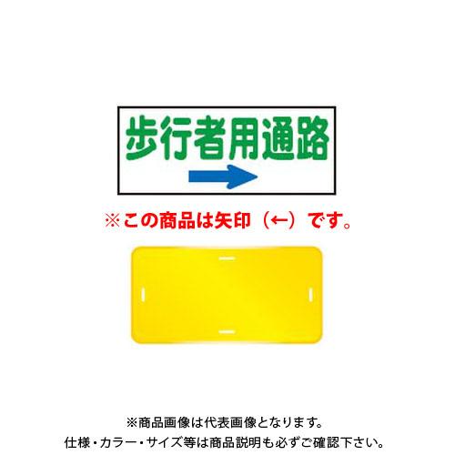 【直送品】安全興業 コーンプレートサイン 「歩行者用通路(←)」 横型 黄色 ワッカ付 (20入) CPS-4