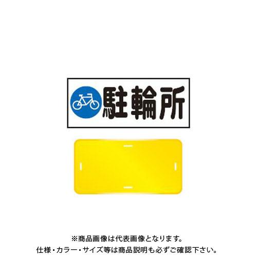 【直送品】安全興業 コーンプレートサイン 「駐輪所」 横型 黄色 ワッカ付 (20入) CPS-5
