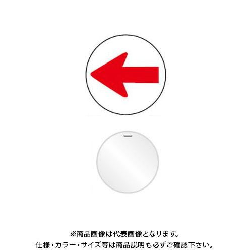 【直送品】安全興業 コーンプレートサイン CPS-6 矢印のみ反射(←) 白色 丸型 ワッカ付 (20入) CPS-06