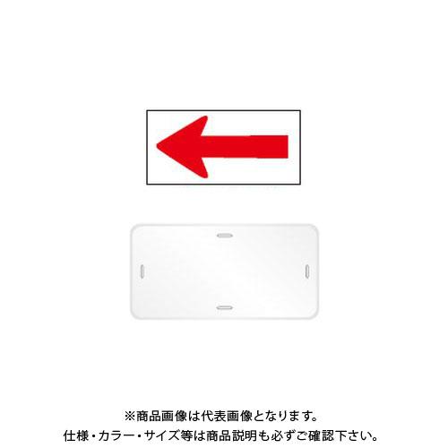 【直送品】安全興業 コーンプレートサイン CPS-6 矢印のみ反射(←) 白色 横型 ワッカ付 (20入) CPS-06