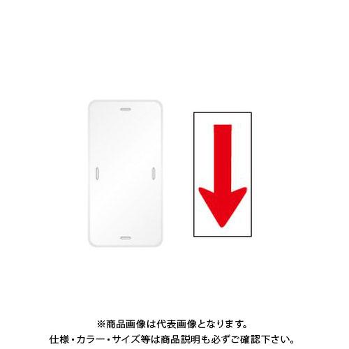 【直送品】安全興業 コーンプレートサイン CPS-6 矢印のみ反射(↓) 白色 縦型 ワッカ付 (20入) CPS-06