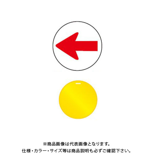 【直送品】安全興業 コーンプレートサイン CPS-6 矢印のみ反射(←) 黄色 丸型 ワッカ付 (20入) CPS-06