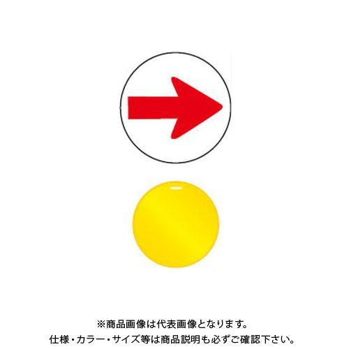【直送品】安全興業 コーンプレートサイン CPS-6 矢印のみ反射(→) 黄色 丸型 ワッカ付 (20入) CPS-06