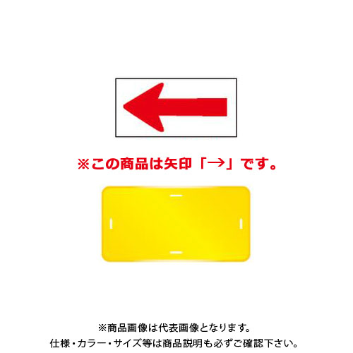 【直送品】安全興業 コーンプレートサイン CPS-6 矢印のみ反射(→) 黄色 横型 ワッカ付 (20入) CPS-06