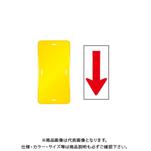 【直送品】安全興業 コーンプレートサイン CPS-6 矢印のみ反射(↓) 黄色 縦型 ワッカ付 (20入) CPS-06
