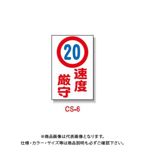【直送品】安全興業 コーン看板 「(20)速度厳守」 片面 無反射 (5入) CS-6