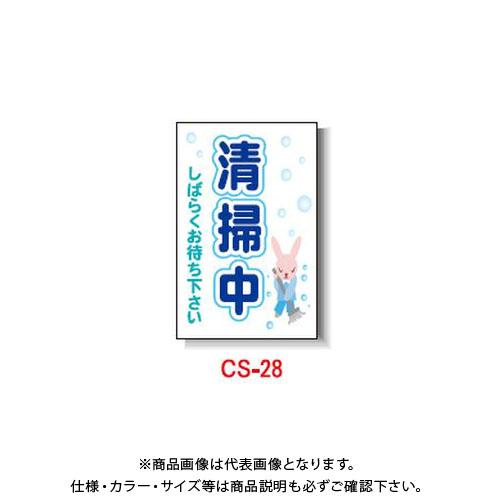 【直送品】安全興業 コーン看板 「清掃中 しばらくお待ち下さい」 片面 無反射 (5入) CS-28