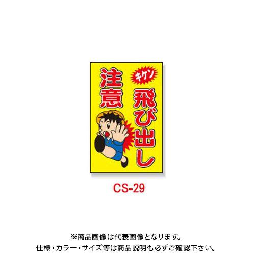 【直送品】安全興業 コーン看板 「キケン 飛び出し注意」 片面 無反射 (5入) CS-29