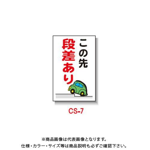 【直送品】安全興業 コーン看板 「この先段差あり」 片面 反射 (5入) CS-7