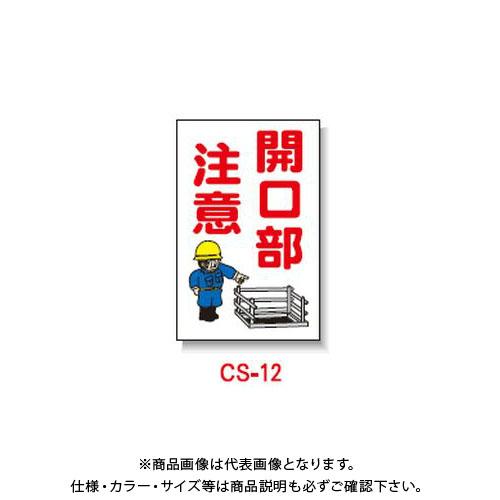 【直送品】安全興業 コーン看板 「開口部注意」 片面 反射 (5入) CS-12