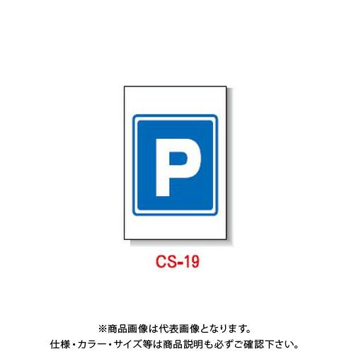 【直送品】安全興業 コーン看板 「(P)」 片面 反射 (5入) CS-19