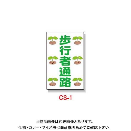 【直送品】安全興業 コーン看板 「歩行者通路」 片面 プリズム (5入) CS-1