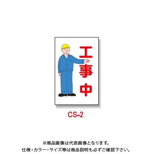 【直送品】安全興業 コーン看板 「工事中」 片面 プリズム (5入) CS-2