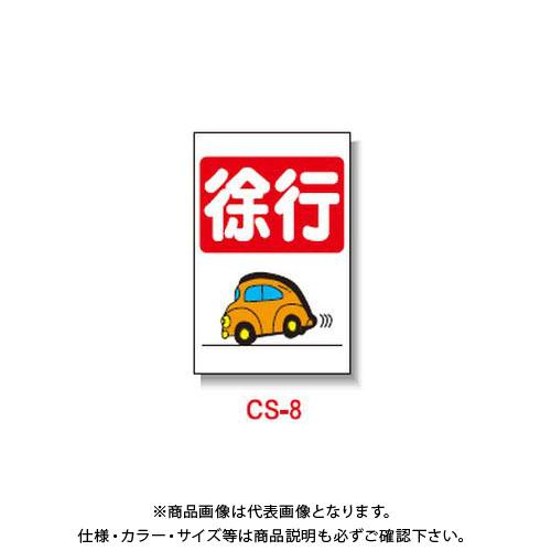 【直送品】安全興業 コーン看板 「徐行」 片面 プリズム (5入) CS-8