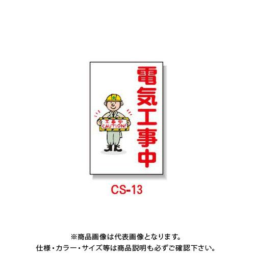 【直送品】安全興業 コーン看板 「電気工事中」 片面 プリズム (5入) CS-13