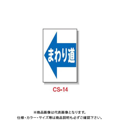 【直送品】安全興業 コーン看板 「(←)まわり道」 片面 プリズム (5入) CS-14