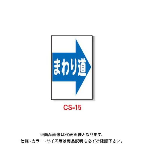 【直送品】安全興業 コーン看板 「(→)まわり道」 片面 プリズム (5入) CS-15