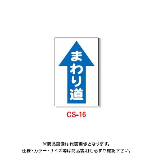 【直送品】安全興業 コーン看板 「(↑)まわり道」 片面 プリズム (5入) CS-16