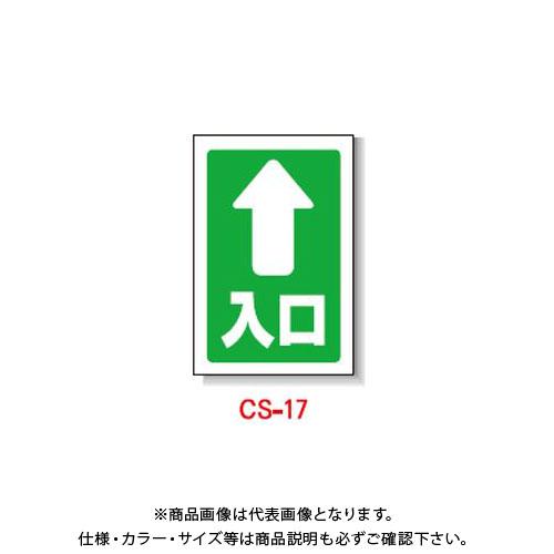 【直送品】安全興業 コーン看板 「(↑)入口」 片面 プリズム (5入) CS-17