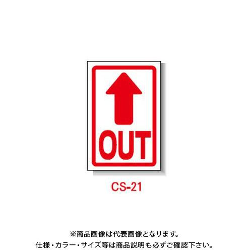 【直送品】安全興業 コーン看板 「(↑)OUT」 片面 プリズム (5入) CS-21