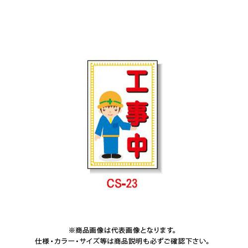 【直送品】安全興業 コーン看板 「工事中」 片面 プリズム (5入) CS-23