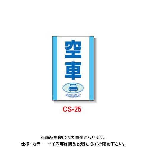 【直送品】安全興業 コーン看板 「空車」 片面 プリズム (5入) CS-25