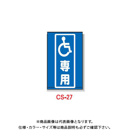 【直送品】安全興業 コーン看板 「(障害者マーク)専用」 片面 プリズム (5入) CS-27