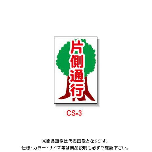 【直送品】安全興業 コーン看板 「片側通行」 両面 無反射 (5入) CS-3