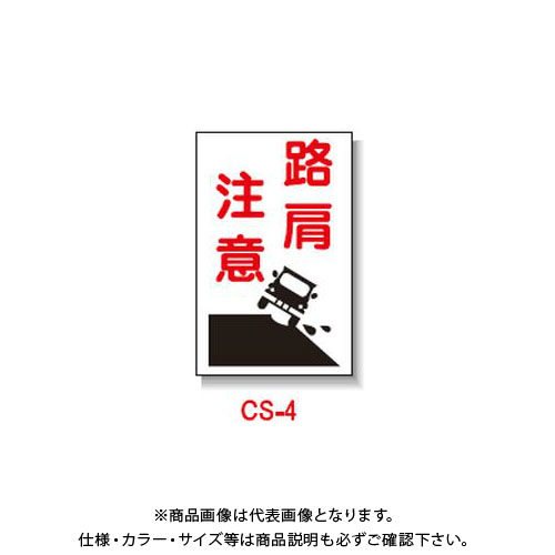 【直送品】安全興業 コーン看板 「路肩注意」 両面 無反射 (5入) CS-4