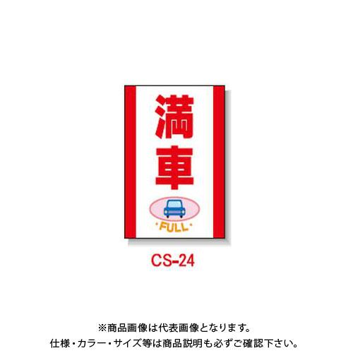 【直送品】安全興業 コーン看板 「満車」 両面 無反射 (5入) CS-24