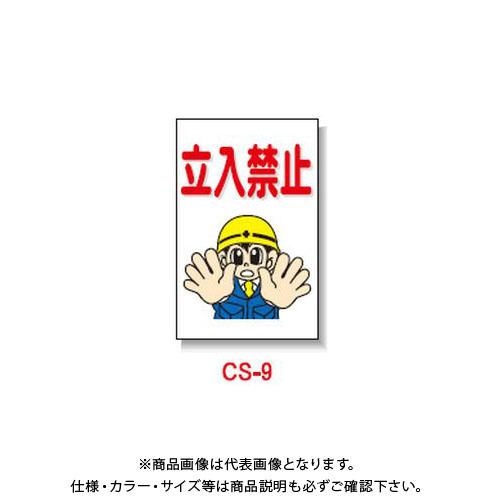 【直送品】安全興業 コーン看板 「立入禁止」 両面 反射 (5入) CS-9