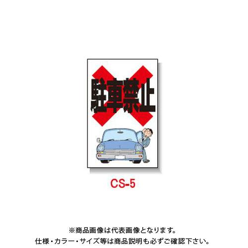 【直送品】安全興業 コーン看板 「駐車禁止」 両面 プリズム (5入) CS-5