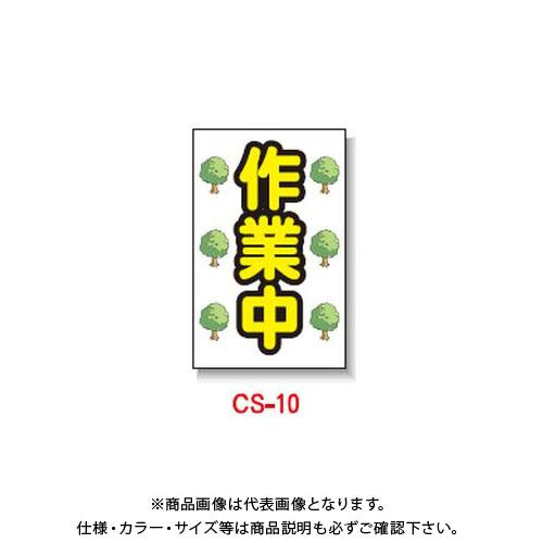 【直送品】安全興業 コーン看板 「作業中」 両面 プリズム (5入) CS-10