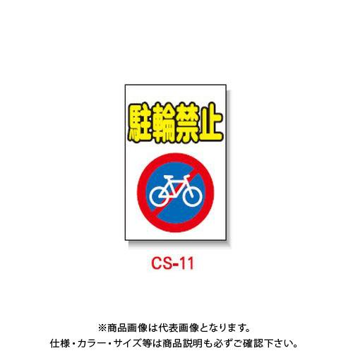 【直送品】安全興業 コーン看板 「駐輪禁止」 両面 プリズム (5入) CS-11