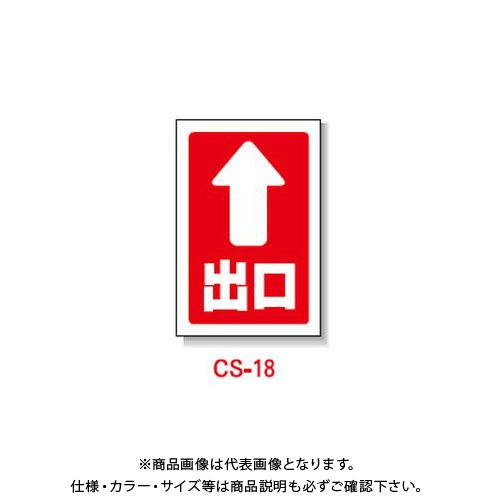 【直送品】安全興業 コーン看板 「(↑)出口」 両面 プリズム (5入) CS-18