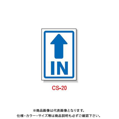 【直送品】安全興業 コーン看板 「(↑)IN」 両面 プリズム (5入) CS-20