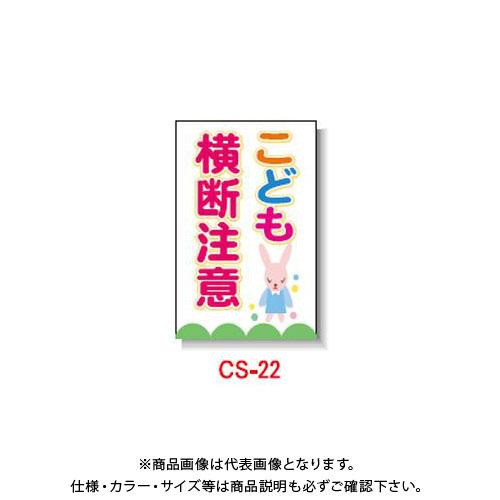 【直送品】安全興業 コーン看板 「こども横断注意」 両面 プリズム (5入) CS-22