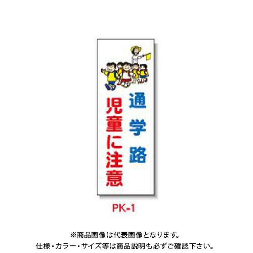 【直送品】安全興業 ポール看板 「通学路 児童に注意」 ポリ台付 (10入) PK-1