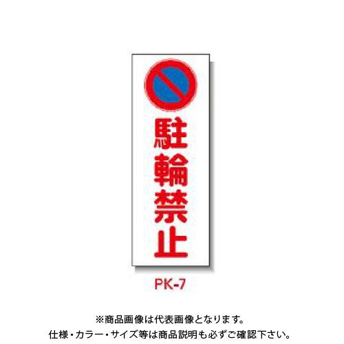 【直送品】安全興業 ポール看板 「駐輪禁止」 ポリ台付 (10入) PK-7