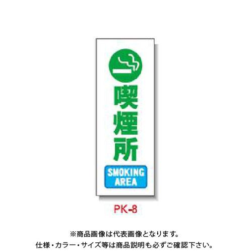 【直送品】安全興業 ポール看板 「喫煙所」 ポリ台付 (10入) PK-8