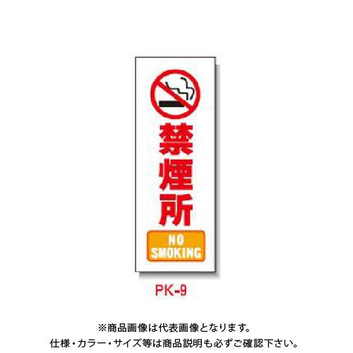 【直送品】安全興業 ポール看板 「禁煙所」 ポリ台付 (10入) PK-9