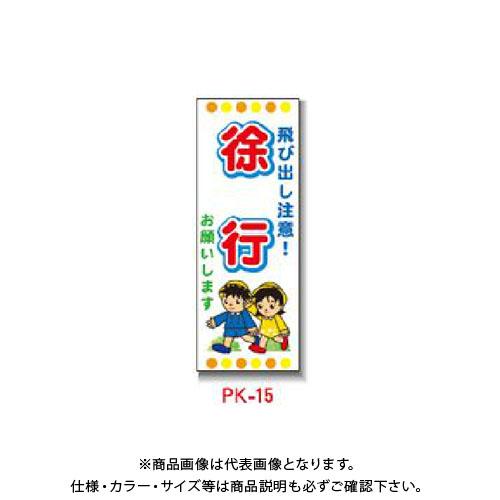 【直送品】安全興業 ポール看板 「飛び出し注意!徐行お願いします」 ポリ台付 (10入) PK-15