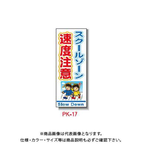 【直送品】安全興業 ポール看板 「スクールゾーン速度注意」 ポリ台付 (10入) PK-17