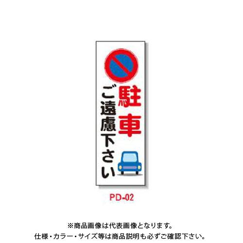 【運賃見積り】【直送品】安全興業 ポリ台付ブロンズ枠看板 「駐車ご遠慮下さい」 (2入) PD-2