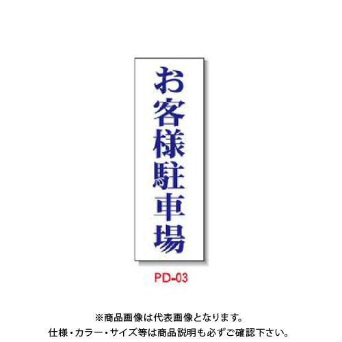 【運賃見積り】【直送品】安全興業 ポリ台付ブロンズ枠看板 「お客様駐車場」 PD-3