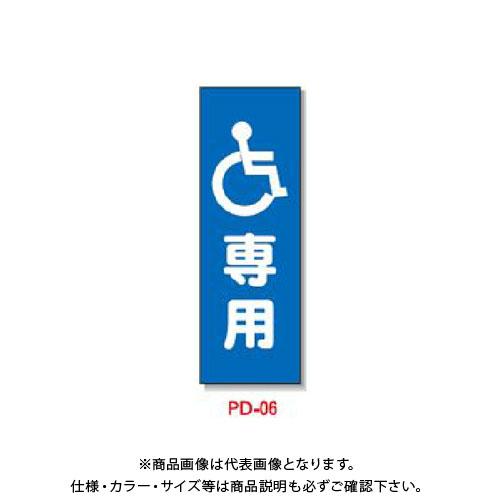 【運賃見積り】【直送品】安全興業 ポリ台付ブロンズ枠看板 「(障害者マーク)専用」 (2入) PD-6